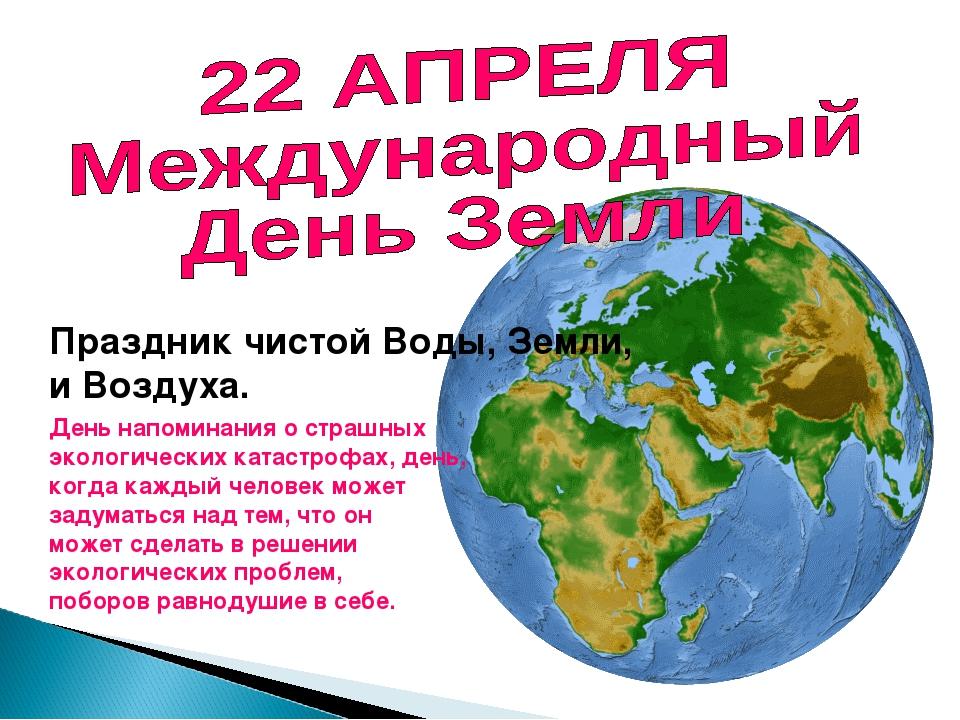 получить международный день земли картинки книгах советах начинающим