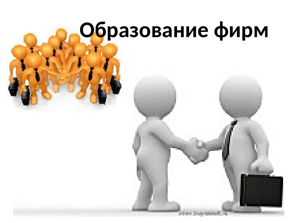 Образование фирм