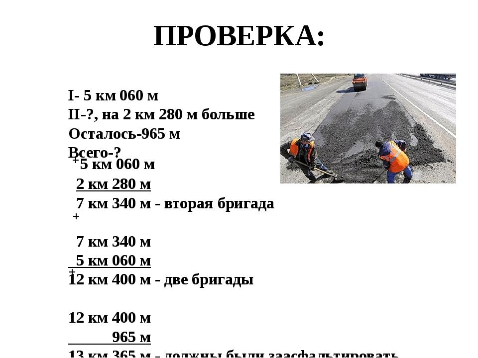 ПРОВЕРКА: I- 5 км 060 м II-?, на 2 км 280 м больше Осталось-965 м Всего-? 5 к...