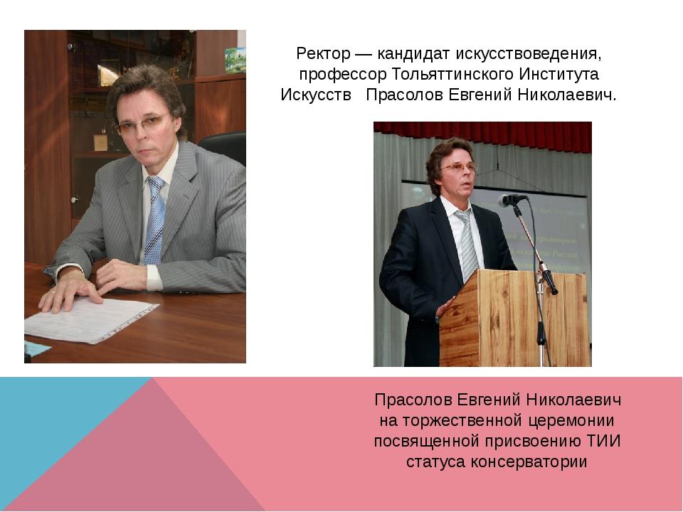 Ректор — кандидат искусствоведения, профессор Тольяттинского Института Искусс...