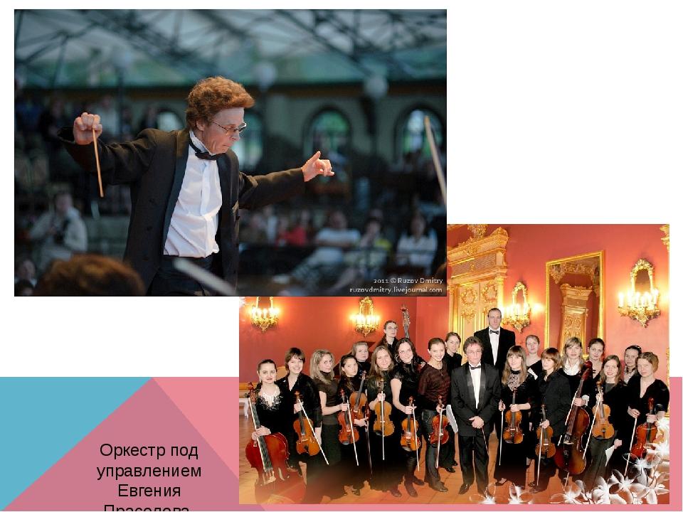 Оркестр под управлением Евгения Прасолова