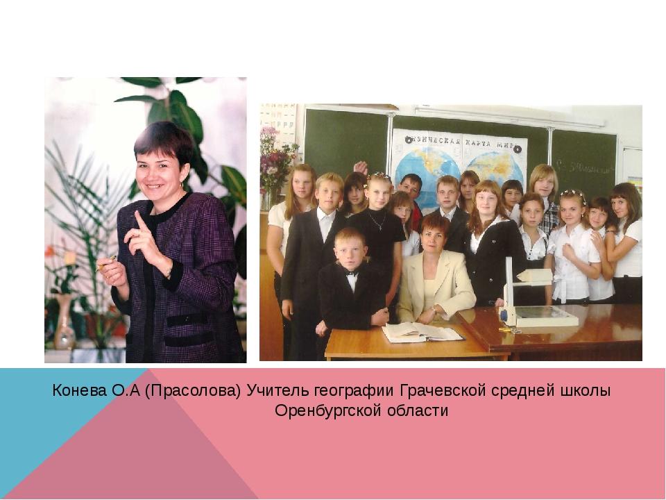 Конева О.А (Прасолова) Учитель географии Грачевской средней школы Оренбургск...