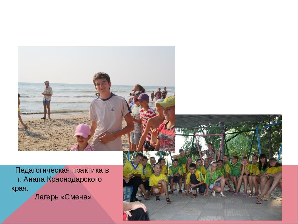 Педагогическая практика в г. Анапа Краснодарского края. Лагерь «Смена»