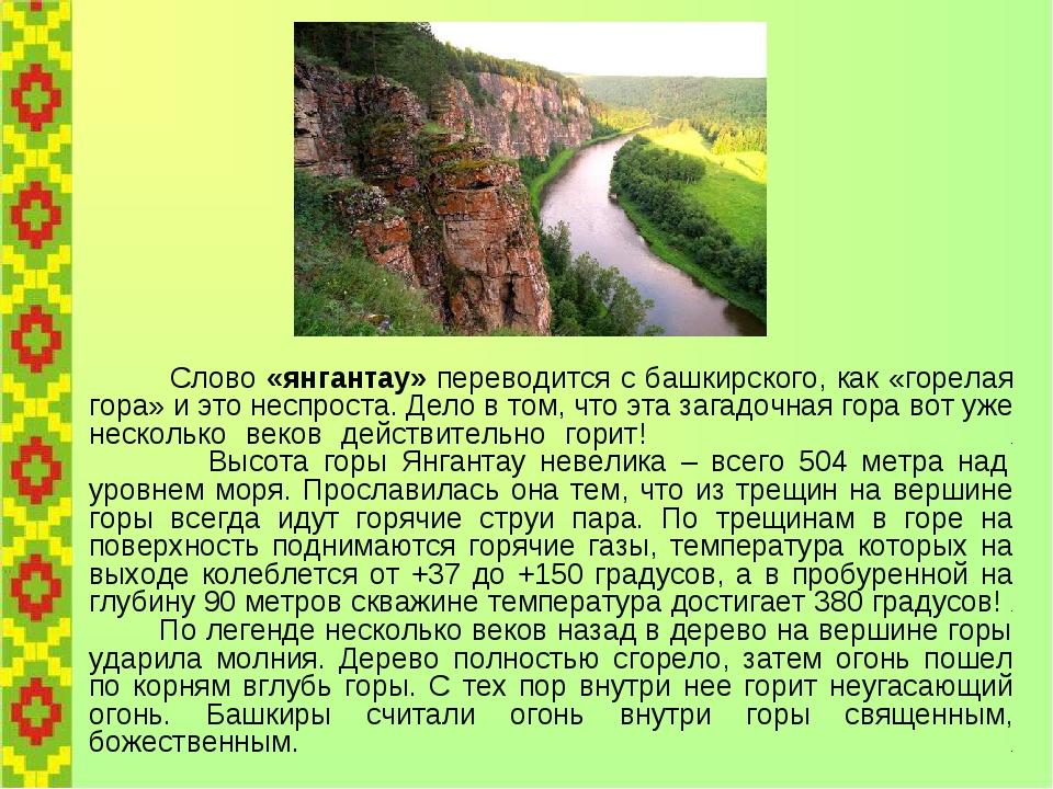 Слово «янгантау» переводится с башкирского, как «горелая гора» и это неспрос...