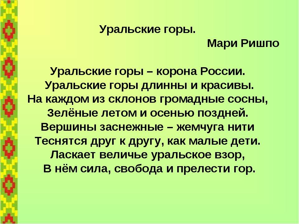 Уральские горы. Мари Ришпо Уральские горы – корона России. Уральские горы дли...