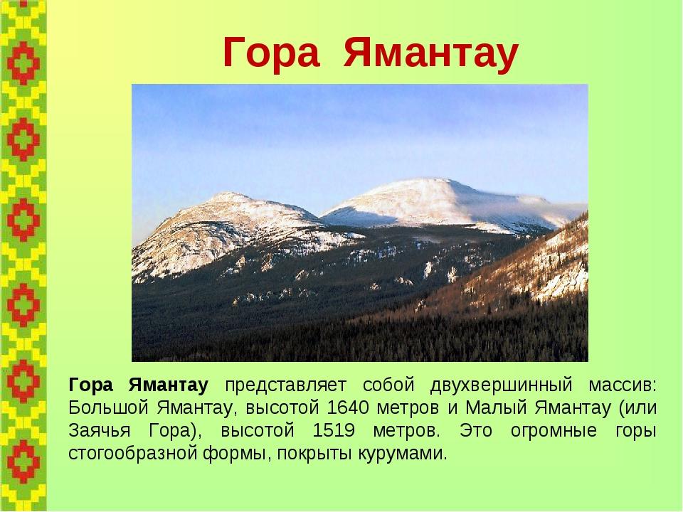 Гора Ямантау Гора Ямантау представляет собой двухвершинный массив: Большой Ям...