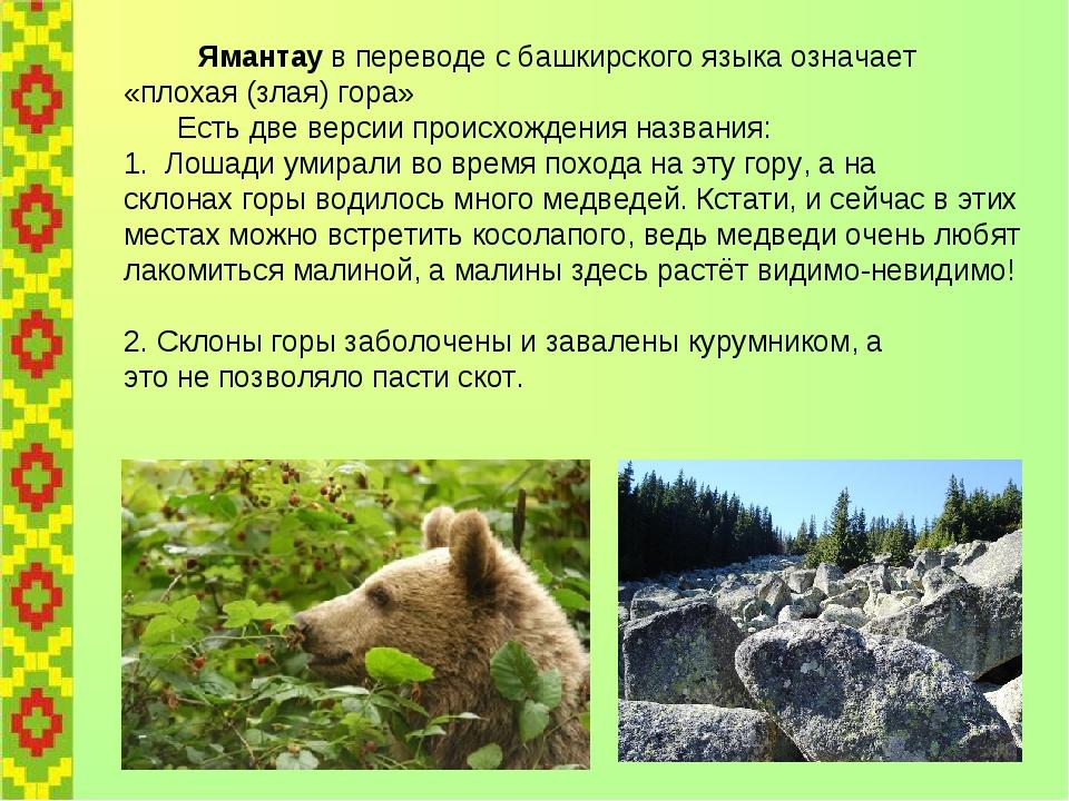 Ямантау в переводе с башкирского языка означает «плохая (злая) гора» Есть д...