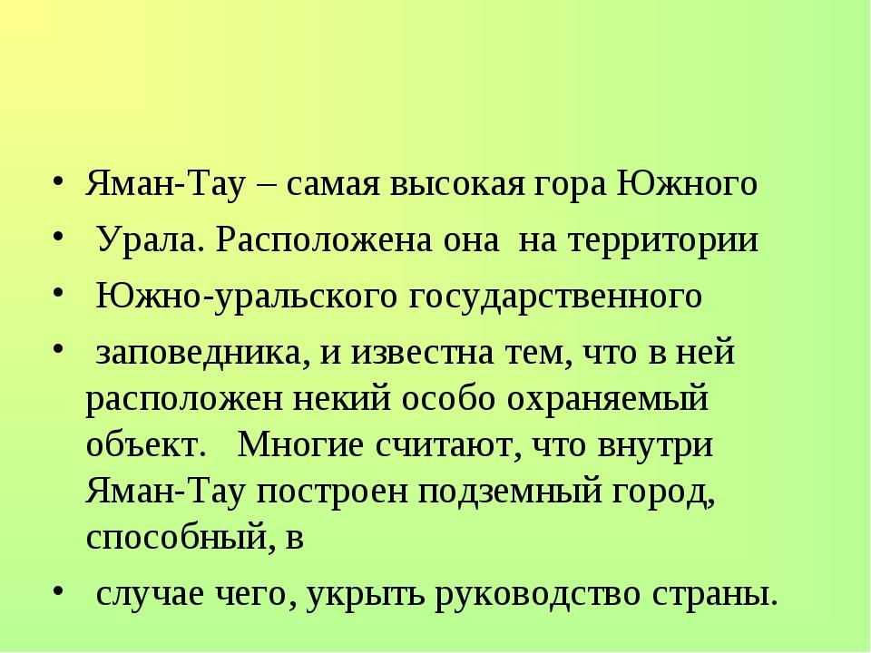 Яман-Тау – самая высокая гора Южного Урала. Расположена она на территории Южн...