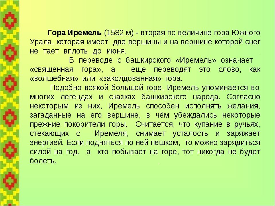 Гора Иремель (1582 м) - вторая по величине гора Южного Урала, которая имеет...