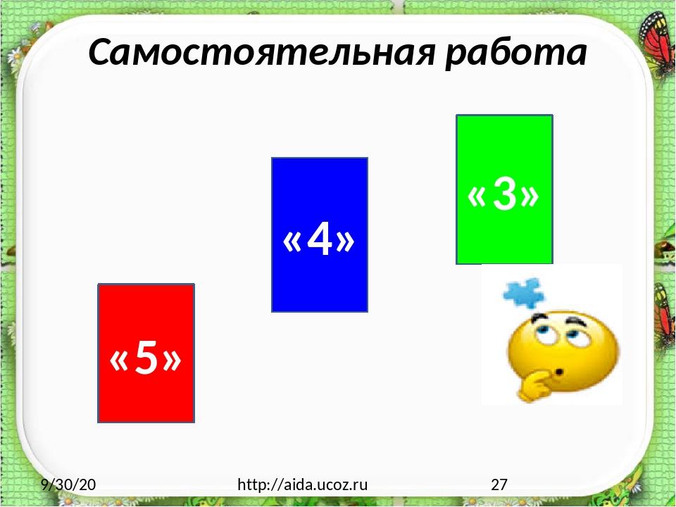 Самостоятельная работа http://aida.ucoz.ru «5» «3» «4»