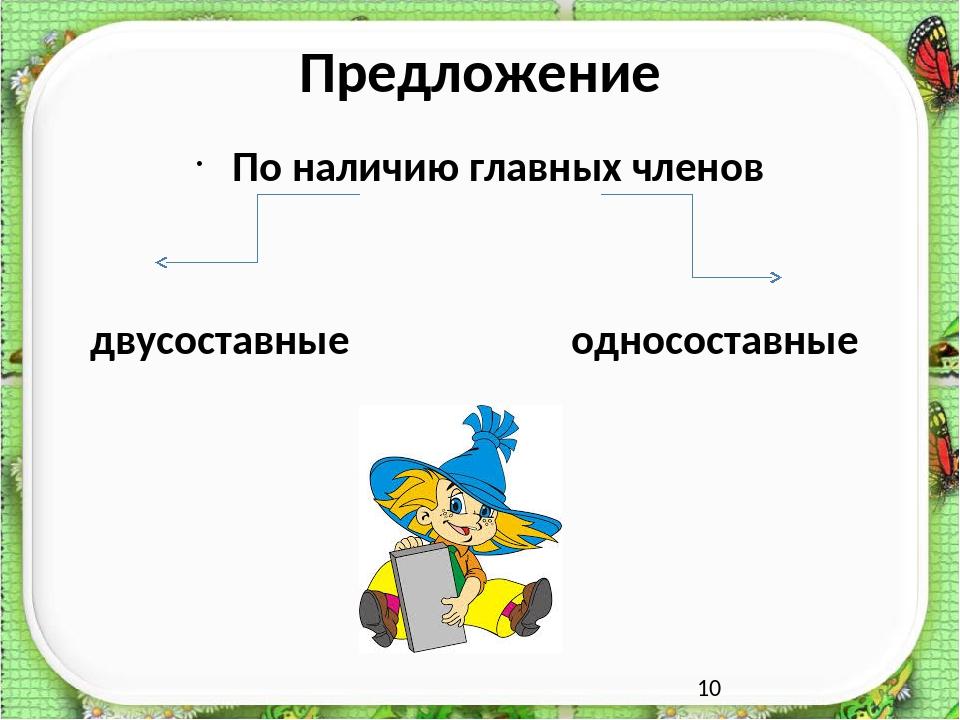 Предложение По наличию главных членов двусоставные односоставные