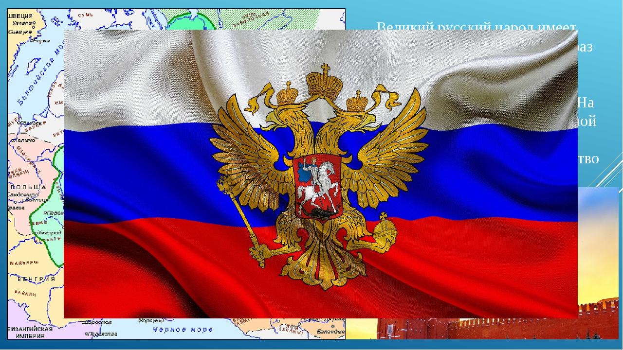 Великий русский народ имеет многовековую историю. Много раз ему приходилось...