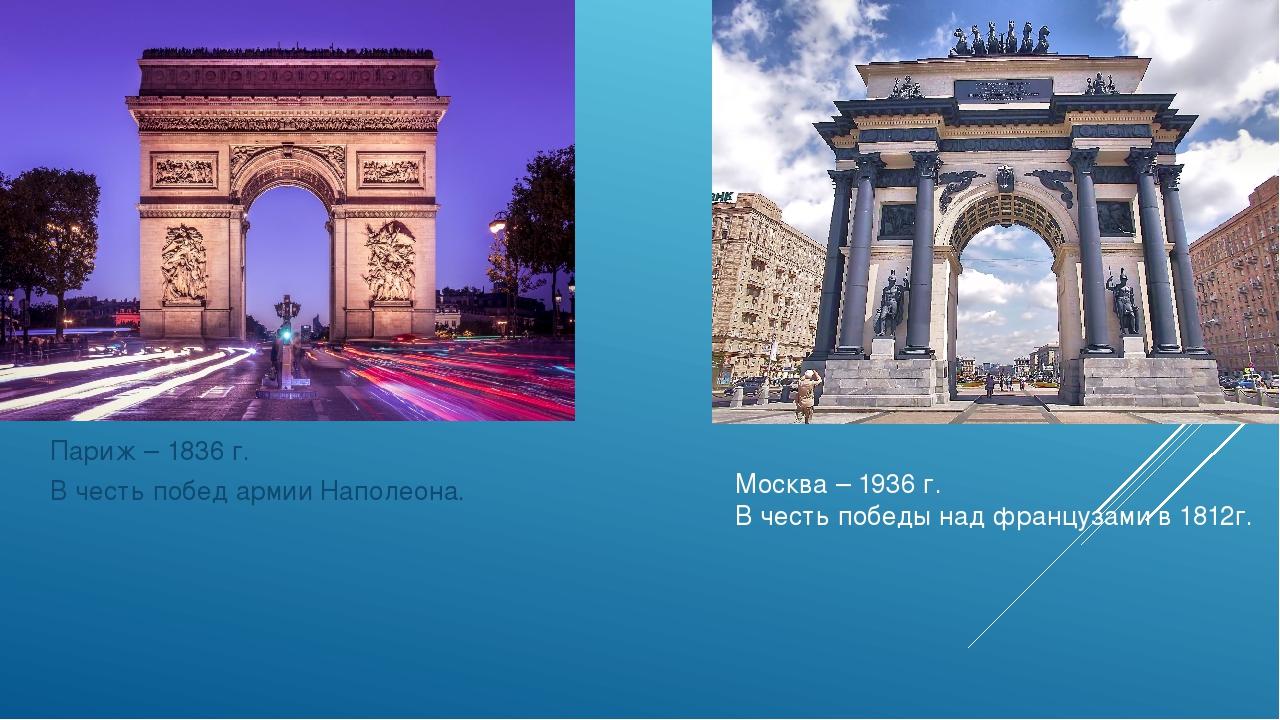 Париж – 1836 г. В честь побед армии Наполеона. Москва – 1936 г. В честь побед...