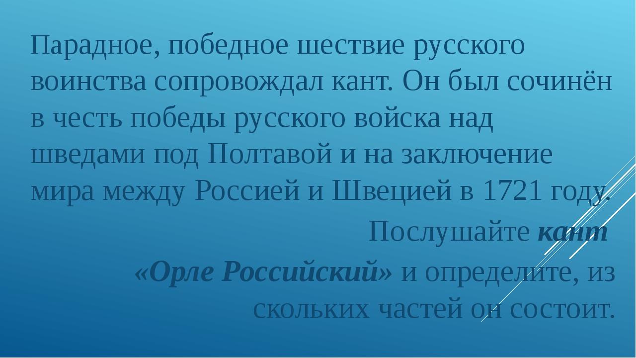 Парадное, победное шествие русского воинства сопровождал кант. Он был сочинё...