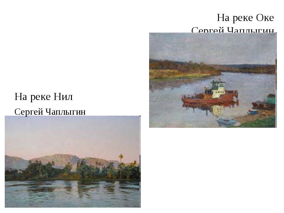 На реке Оке Сергей Чаплыгин На реке Нил Сергей Чаплыгин