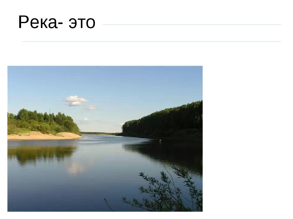 Река- это