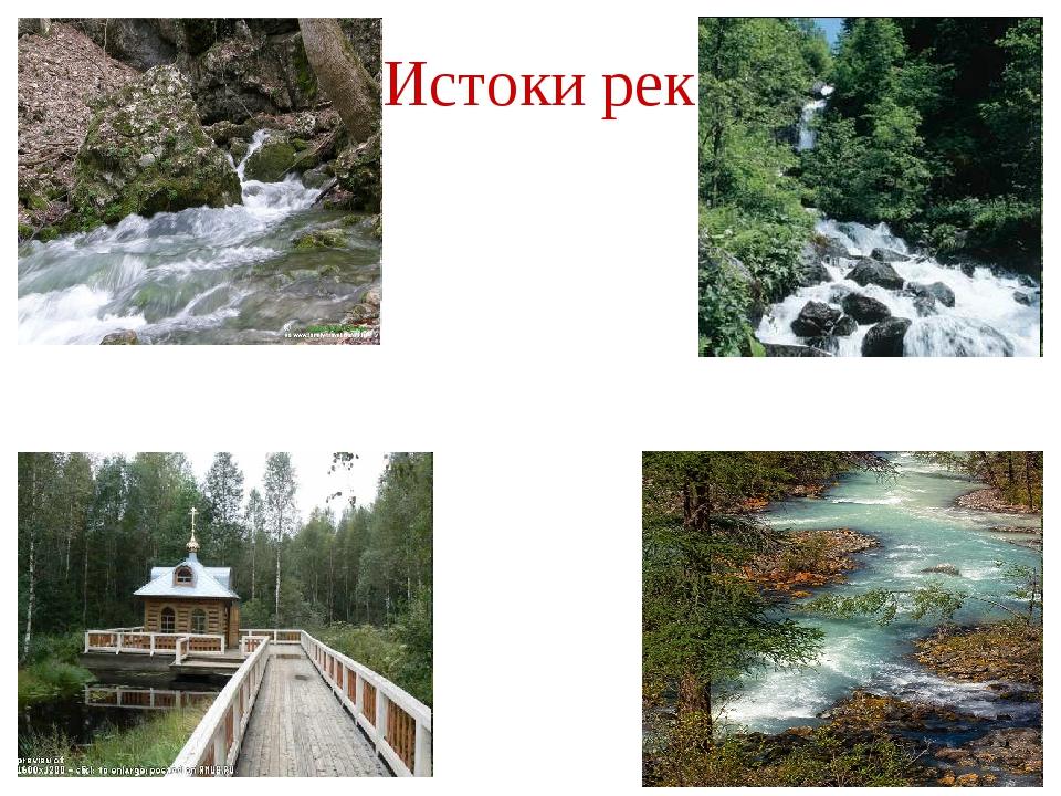 Истоки рек