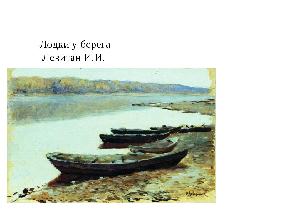 Лодки у берега Левитан И.И.