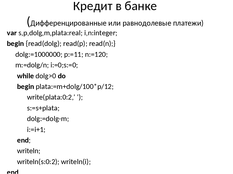 Кредит в банке (Дифференцированные или равнодолевые платежи) var s,p,dolg,m,p...
