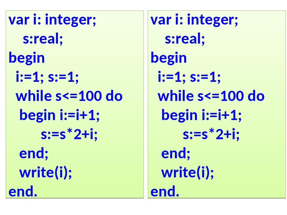 Slide 16 var i: integer; s:real; begin i:=1; s:=1; while s