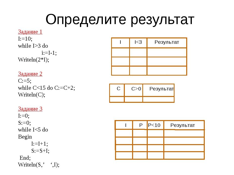 Определите результат Задание 1 I:=10; while I>3 do i:=I-1; Writeln(2*I); Зада...