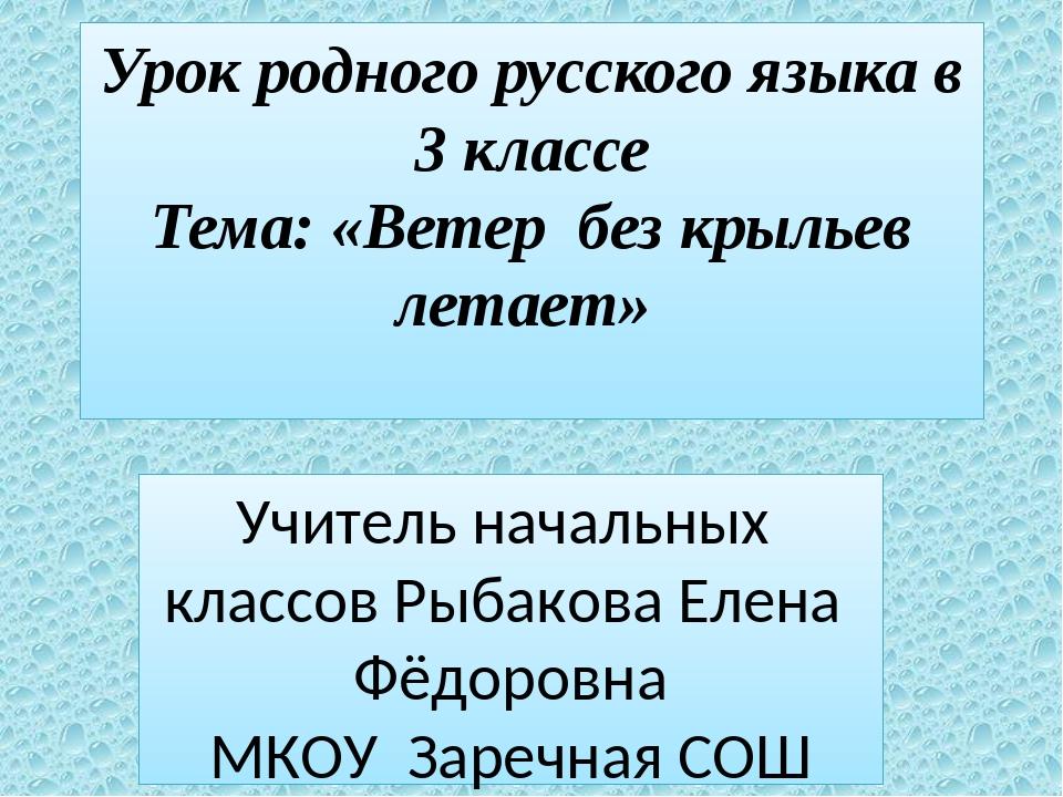 Урок родного русского языка в 3 классе Тема: «Ветер без крыльев летает» Учите...