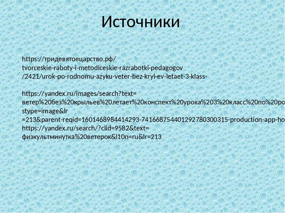 Источники https://тридевятоецарство.рф/tvorceskie-raboty-i-metodiceskie-razra...