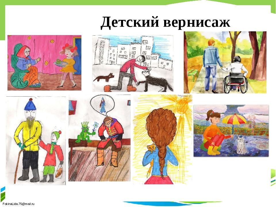 Детский вернисаж FokinaLida.75@mail.ru