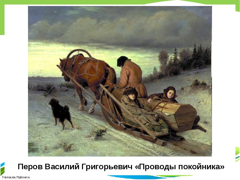 Перов Василий Григорьевич «Проводы покойника» FokinaLida.75@mail.ru