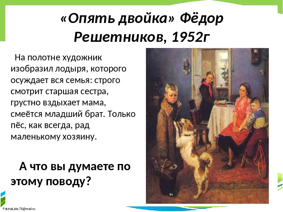 «Опять двойка» Фёдор Решетников, 1952г На полотне художник изобразил лодыря,...