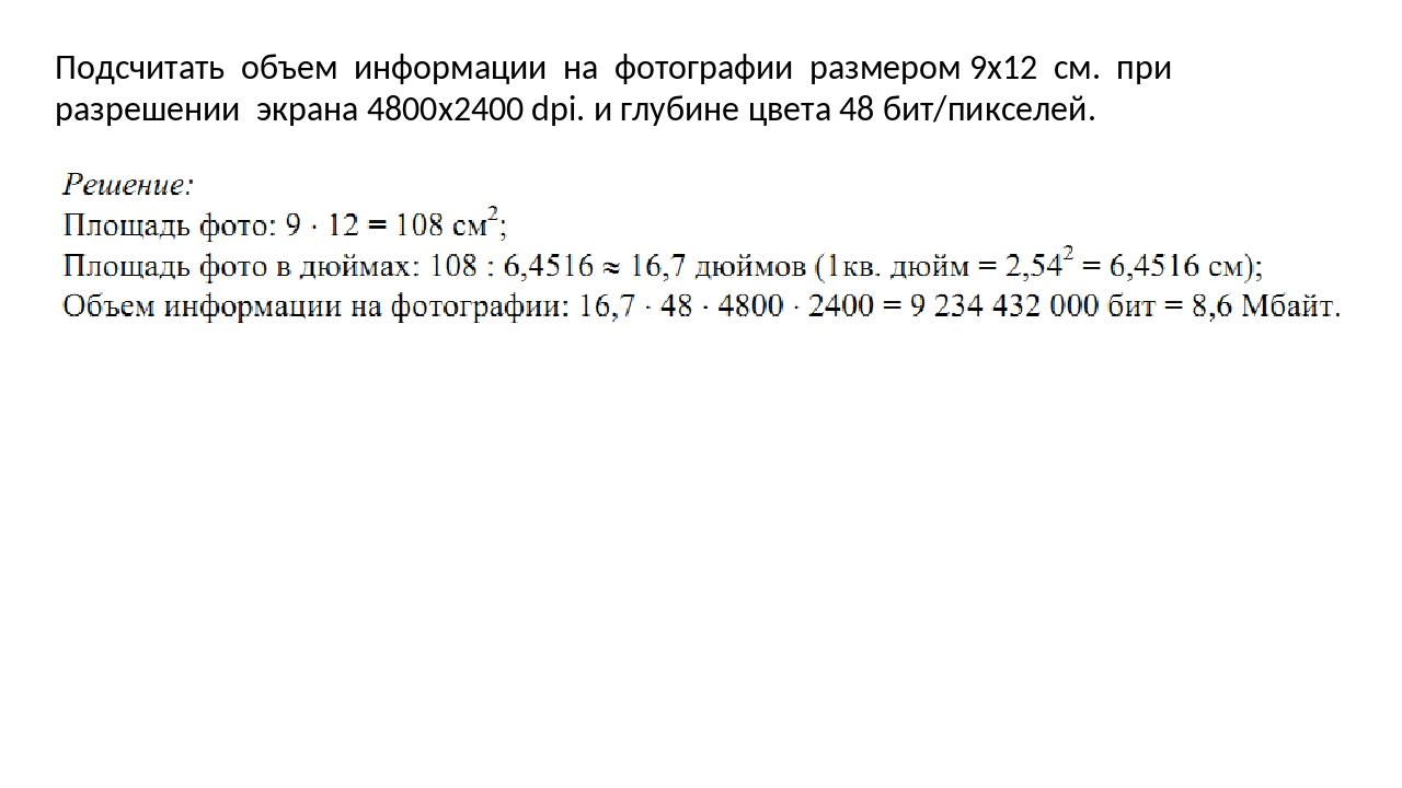 Подсчитать объем информации на фотографии размером 9х12 см. при разрешении эк...