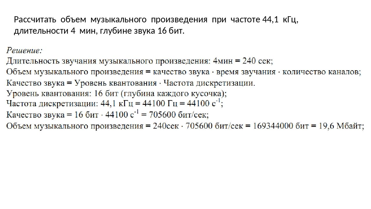 Рассчитать объем музыкального произведения при частоте 44,1 кГц, длительности...