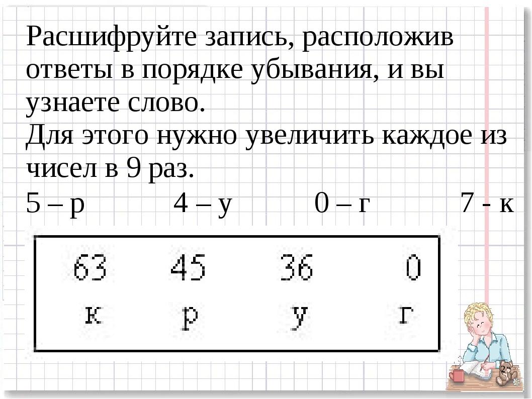 * Расшифруйте запись, расположив ответы в порядке убывания, и вы узнаете слов...