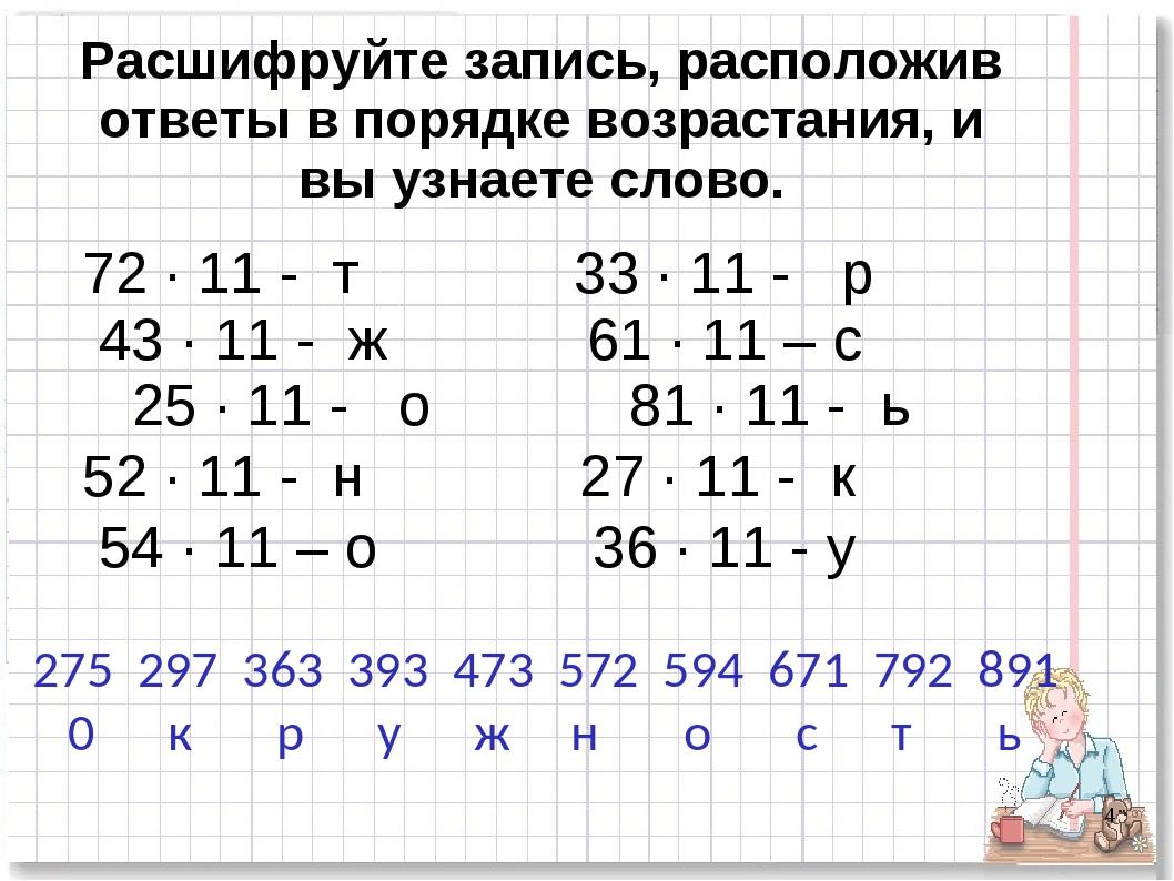 * Расшифруйте запись, расположив ответы в порядке возрастания, и вы узнаете с...
