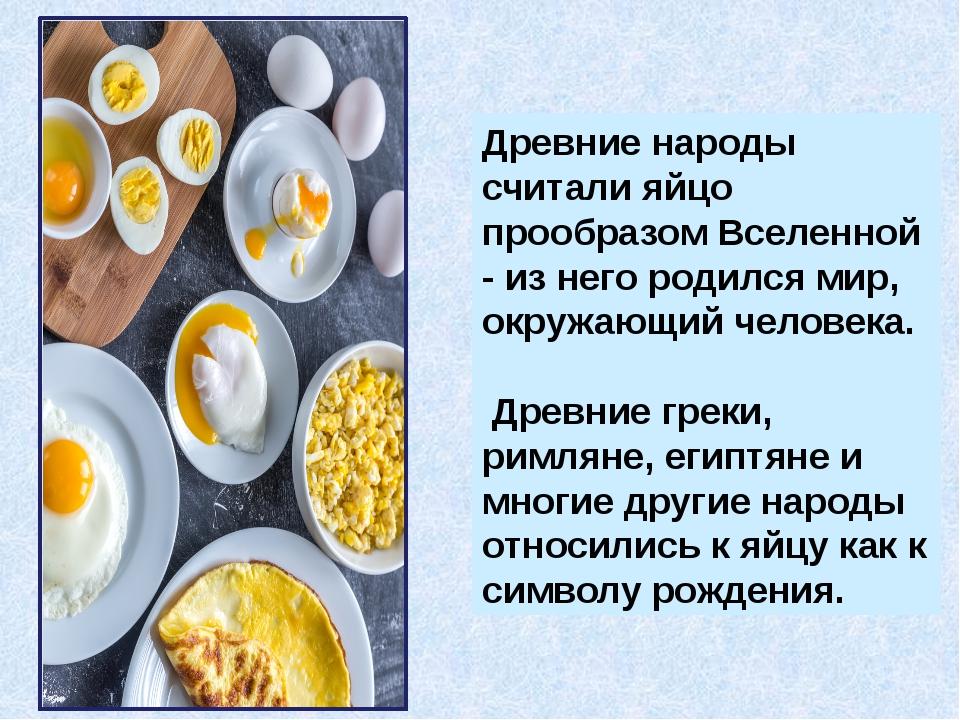 Древние народы считали яйцо прообразом Вселенной - из него родился мир, окруж...