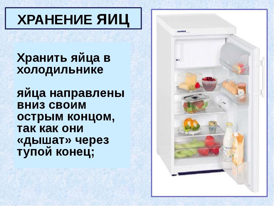 ХРАНЕНИЕ ЯИЦ Хранить яйца в холодильнике яйца направлены вниз своим острым ко...