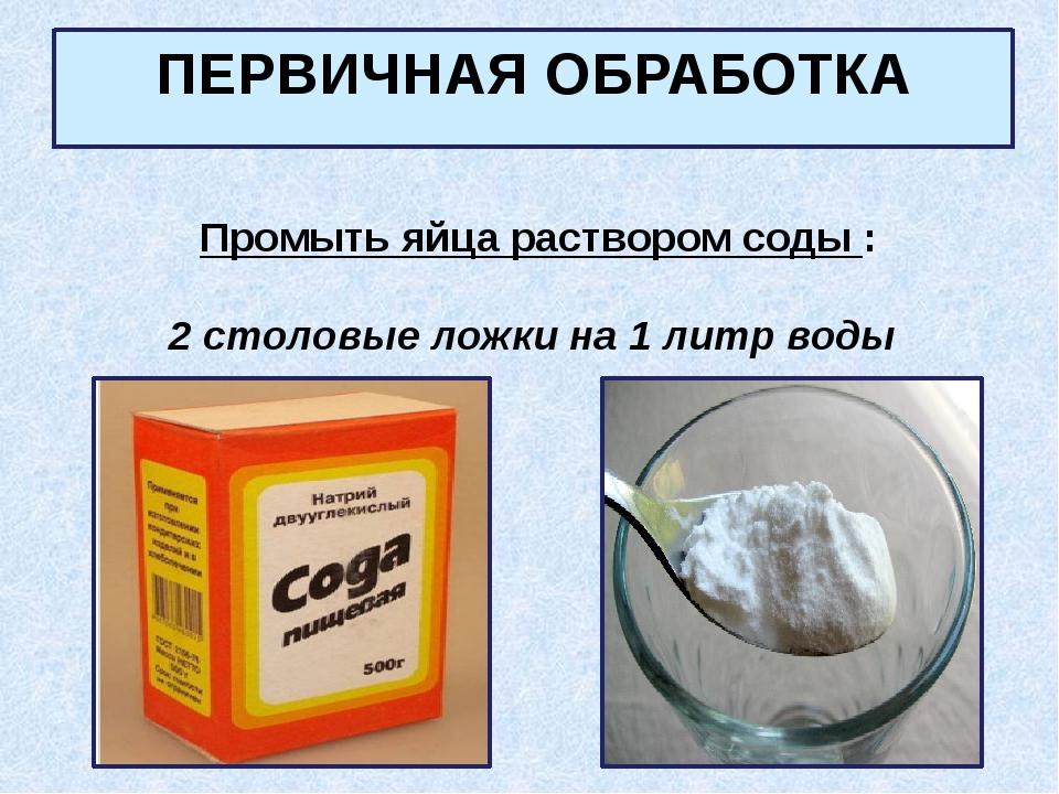ПЕРВИЧНАЯ ОБРАБОТКА Промыть яйца раствором соды : 2 столовые ложки на 1 литр...