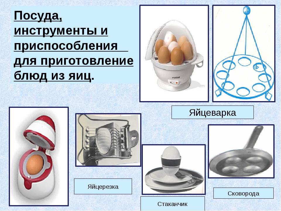 Яйцеварка Яйцерезка Сковорода Стаканчик Посуда, инструменты и приспособления...