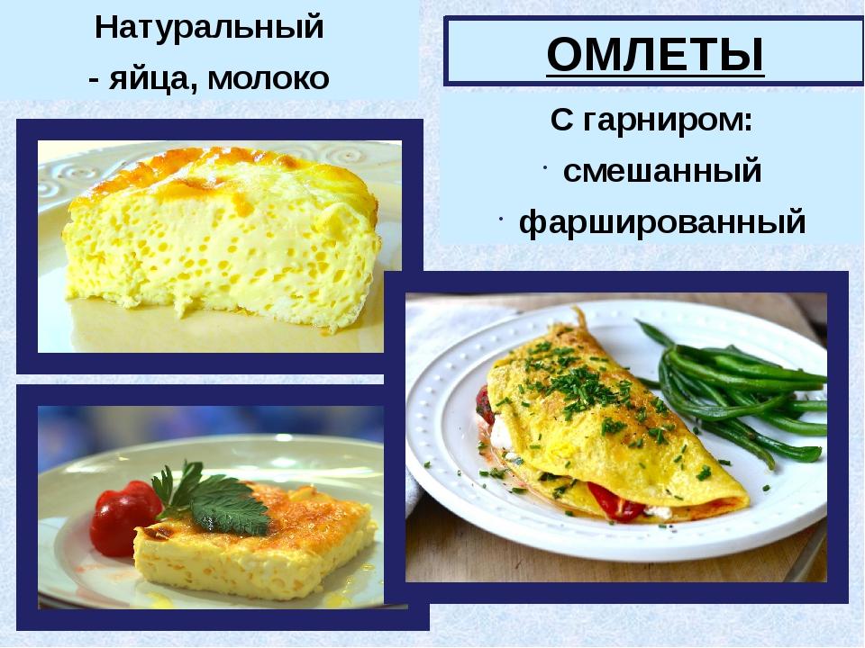 ОМЛЕТЫ Натуральный - яйца, молоко С гарниром: смешанный фаршированный
