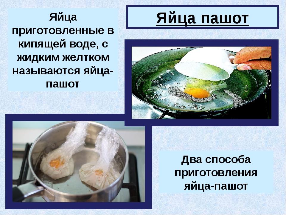 Яйца пашот Яйца приготовленные в кипящей воде, с жидким желтком называются яй...