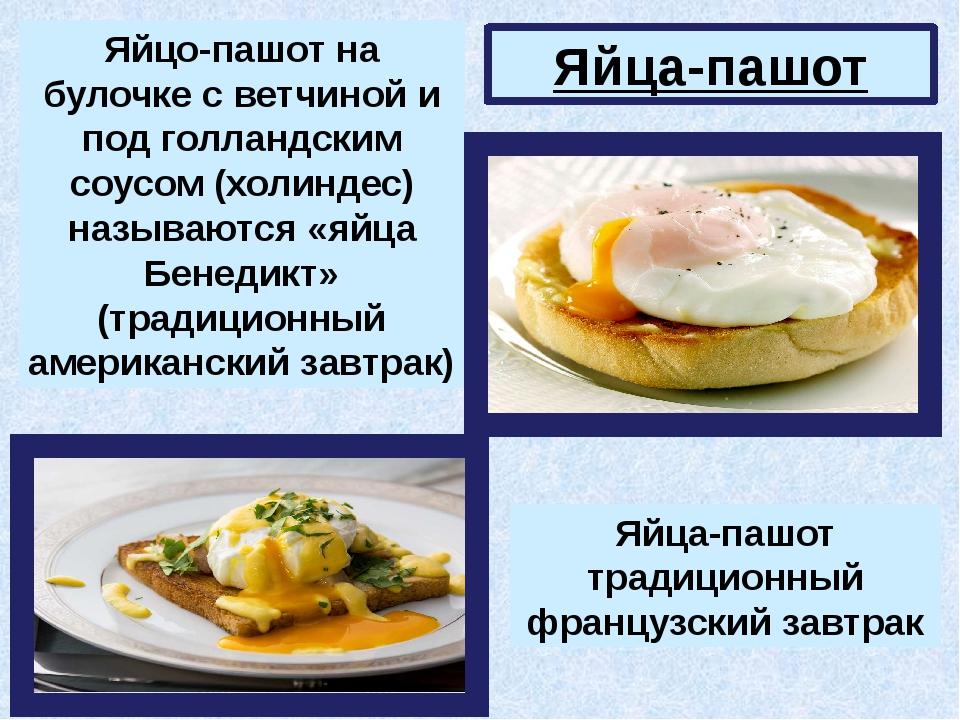 Яйца-пашот Яйцо-пашот на булочке с ветчиной и под голландским соусом (холинде...