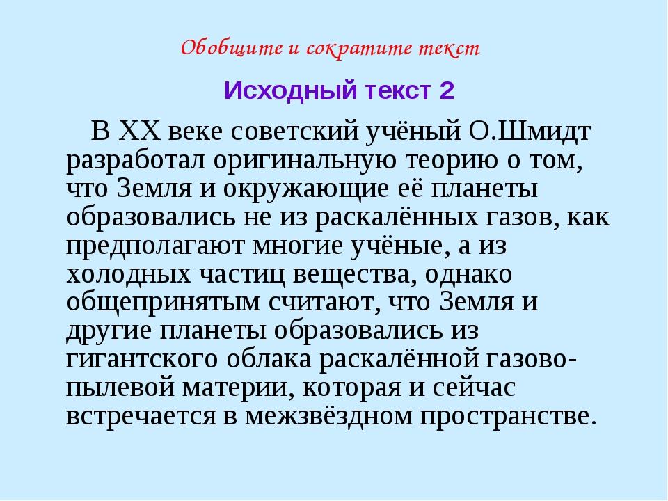 Обобщите и сократите текст Исходный текст 2 В XX веке советский учёный О.Шмид...