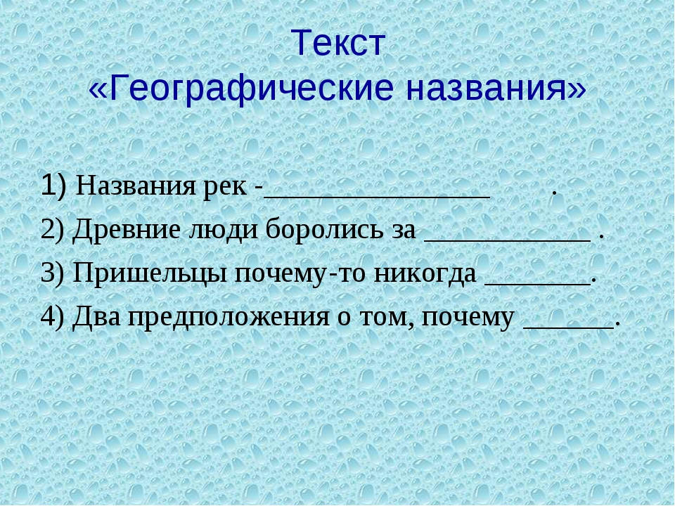 Текст «Географические названия» 1) Названия рек -_______________ . 2) Древние...