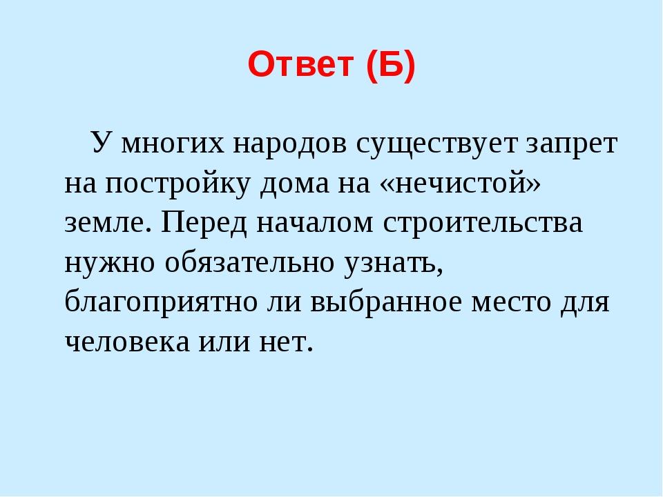 Ответ (Б) У многих народов существует запрет на постройку дома на «нечистой»...
