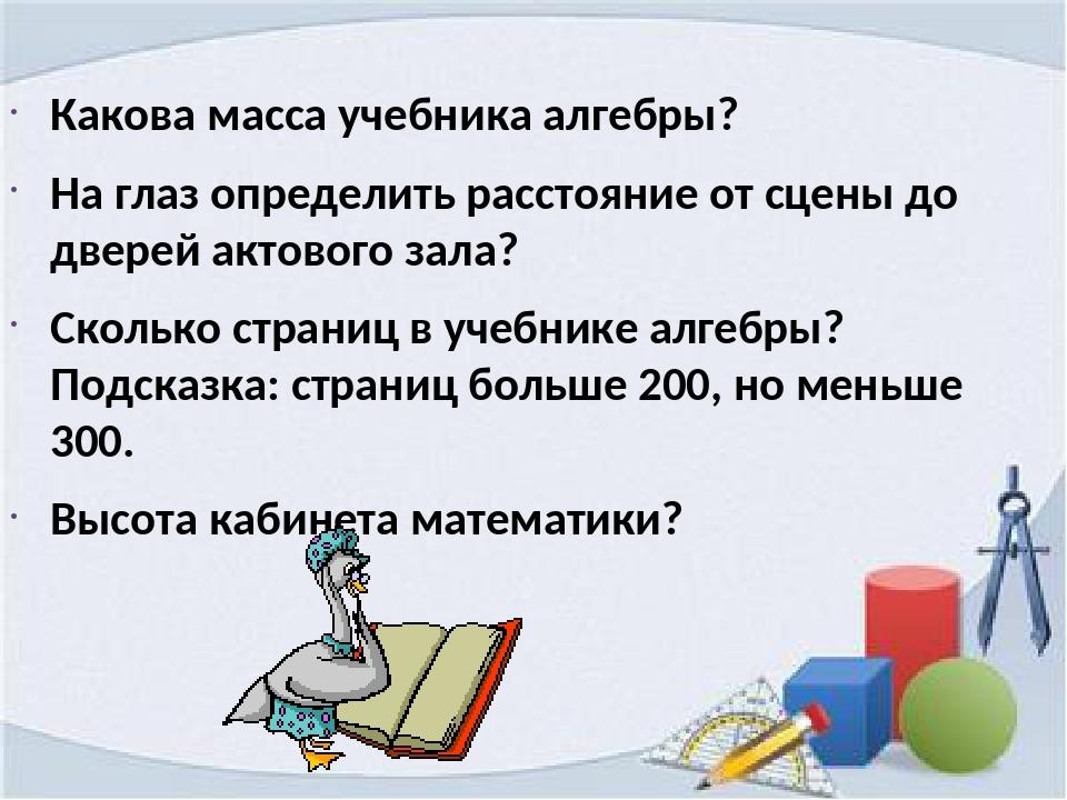 Какова масса учебника алгебры? На глаз определить расстояние от сцены до две...