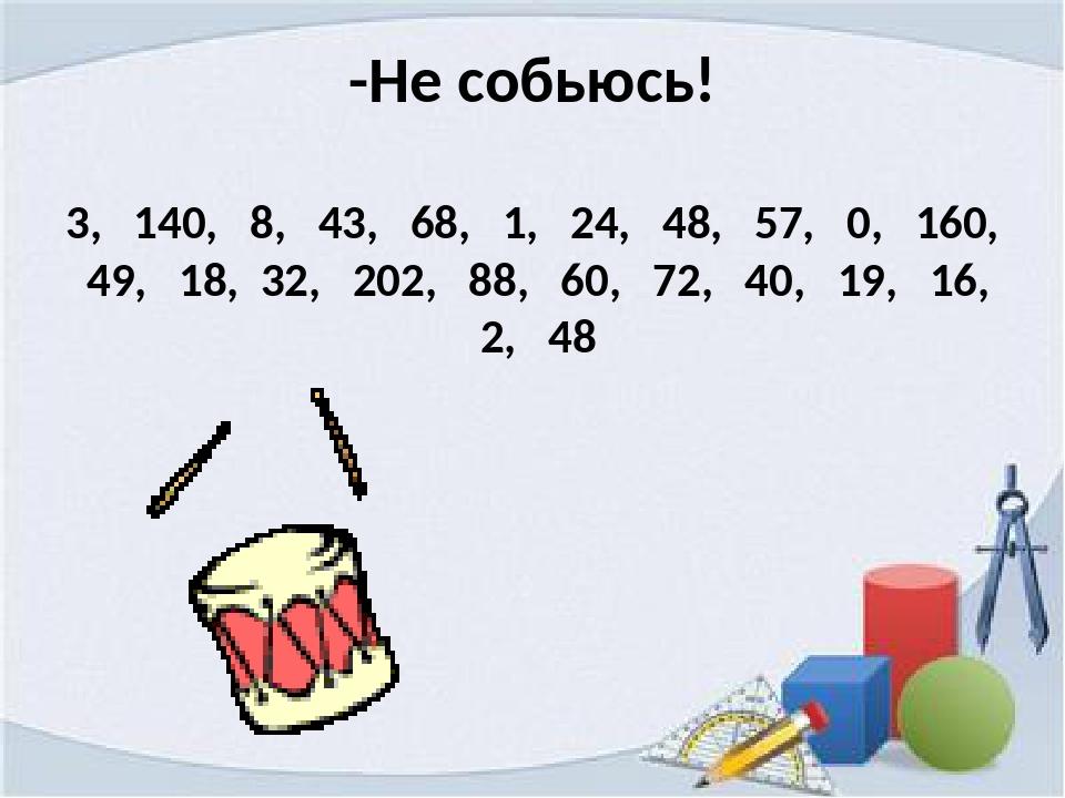 -Не собьюсь! 3, 140, 8, 43, 68, 1, 24, 48, 57, 0, 160, 49, 18, 32, 202, 88, 6...