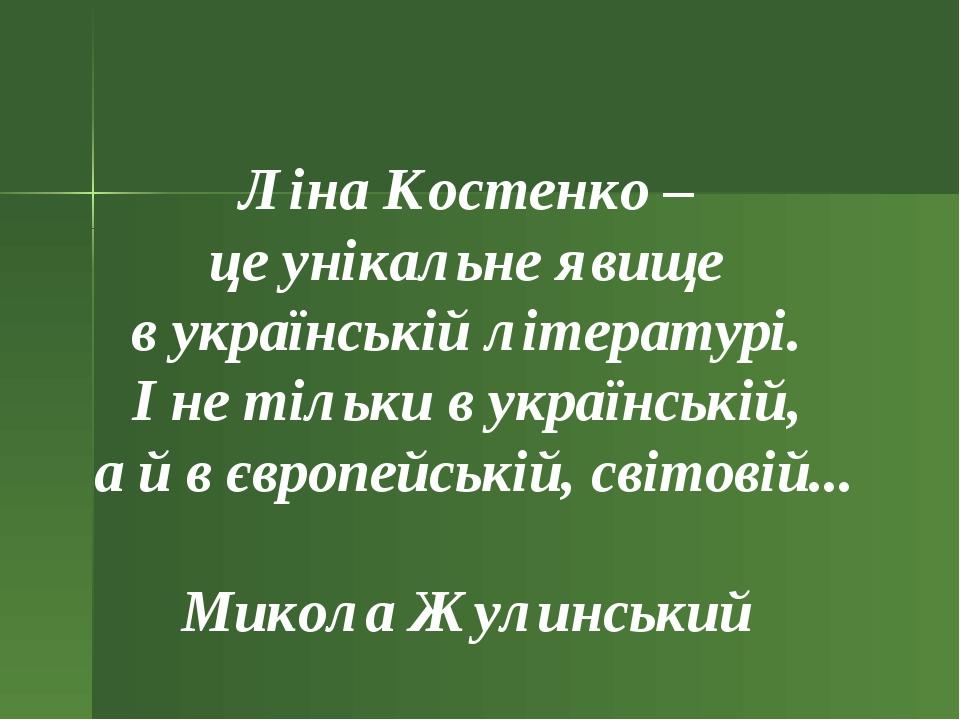Ліна Костенко – це унікальне явище в українській літературі. І не тільки в у...