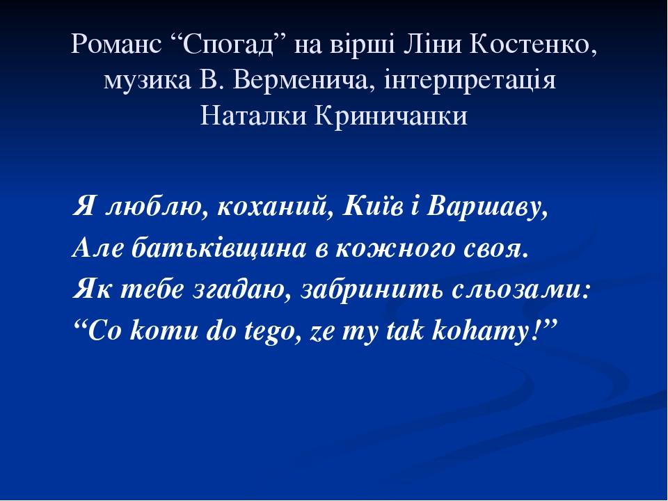 """Романс """"Спогад"""" на вірші Ліни Костенко, музика В. Верменича, інтерпретація На..."""