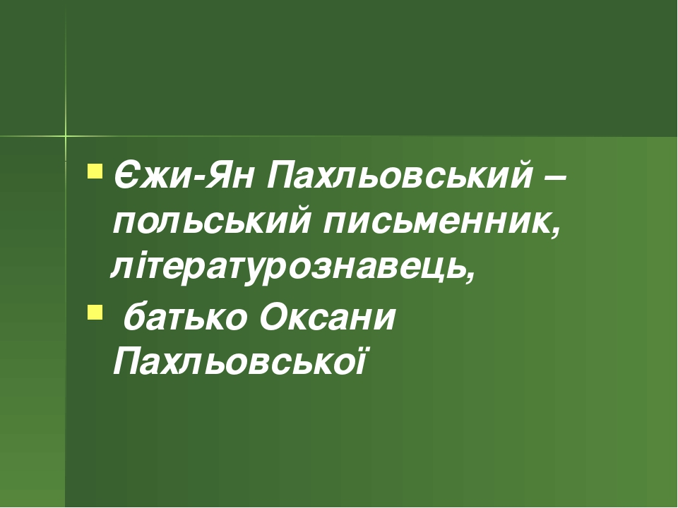 Єжи-Ян Пахльовський – польський письменник, літературознавець, батько Оксани...