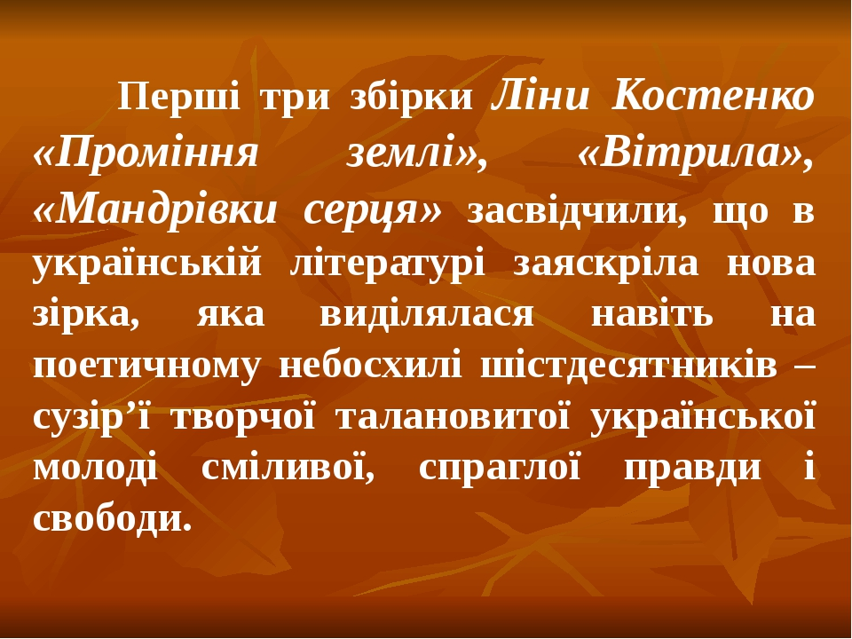 Перші три збірки Ліни Костенко «Проміння землі», «Вітрила», «Мандрівки серц...